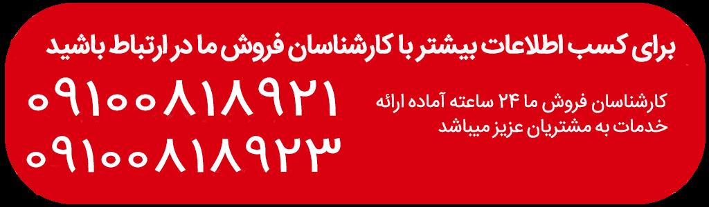 تماس با کارشناسان آلپ