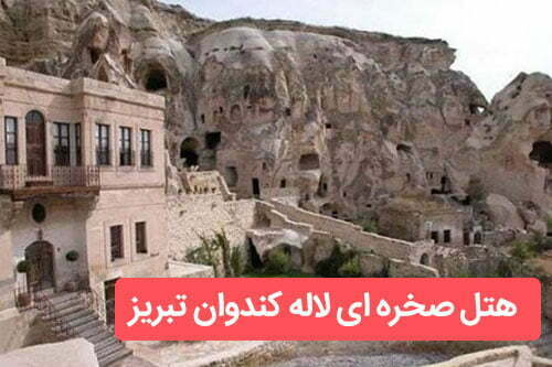 نصب پکیج برقی در هتل صخره ای لاله کندوان تبریز