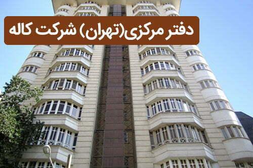 دفتر مرکزی کاله در تهران مشتری پکیج های برقی گروه صنعتی آلپ