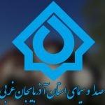 صدا و سیمای استان آربایجان غربی شبکه آذربایجان مشتری گروه آلپ