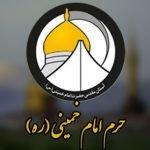 آستان قدس حرم امام خمینی ره مشتری محصولات گرمایشی آلپ