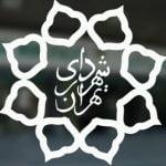 شهرداری تهران مشتری محصولات گروه آلپ
