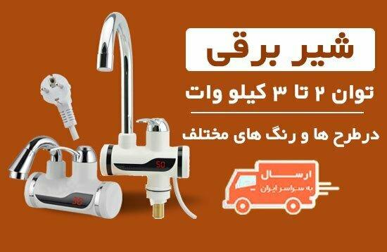شیرهای برقی زودجوش و فوری آلپ . فروش در سراسر کشور. آبگرم فوری و زودجوش