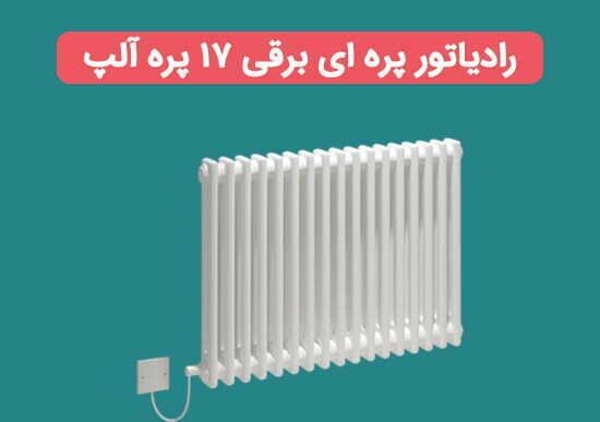 رادیاتور برقی 17 پره ای آلپ