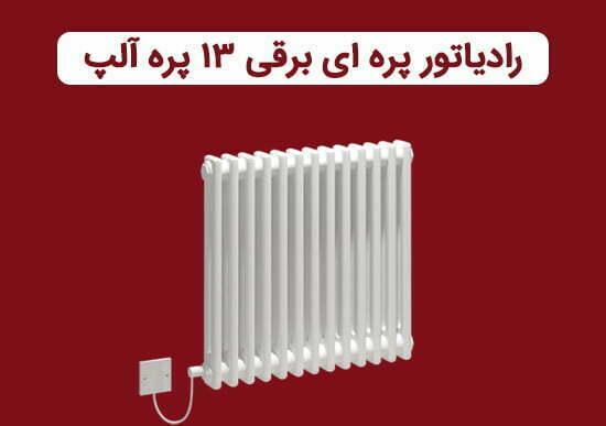 رادیاتور برقی 13 پره ای آلپ