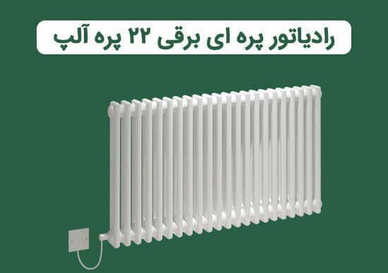 رادیاتور برقی 22 پره ای آلپ