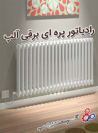 رادیاتور پره ای برقی آلپ