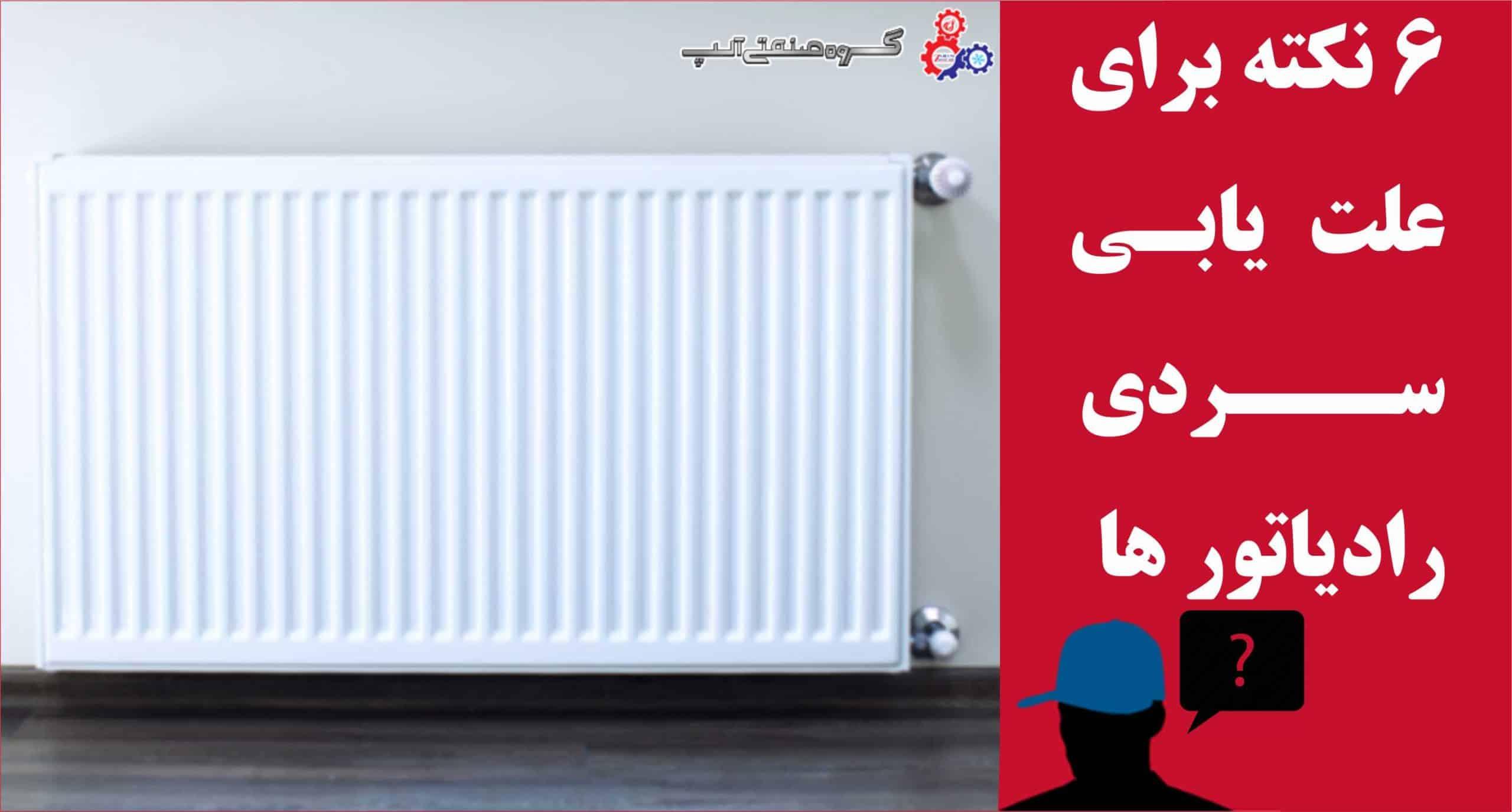 چرا رادیاتور خانهی من سرد شده؟