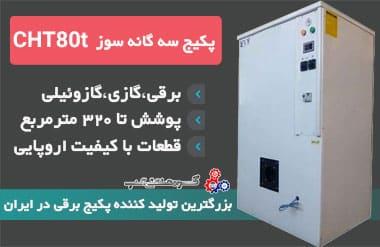 پکیج برقی گازی گازوئیلی تک فاز سه فاز سه گانه سوز زمینی آلپ